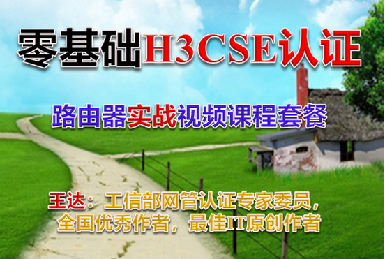 H3CSE认证路由器实战视频课程完全套餐  title=