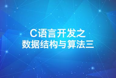 C语言开发之数据结构与算法三