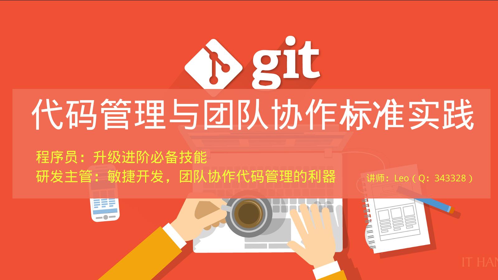 Git代码管理与团队协作标准实践