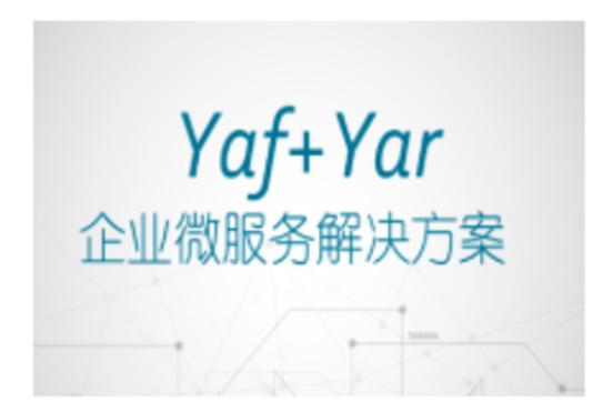 yaf+yar微服务解决方案
