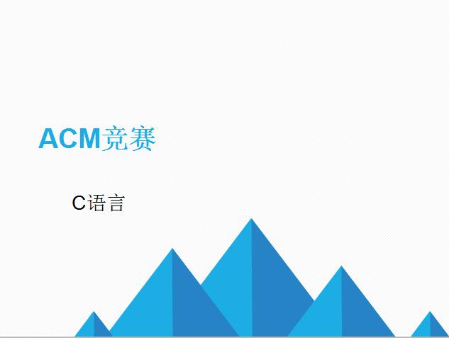 《ACM竞赛-C/C++入门》 C语言-7