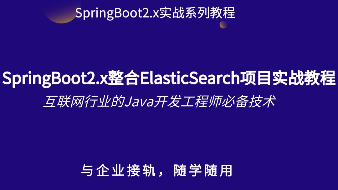 SpringBoot2.x整合ElasticSearch项目实战教程