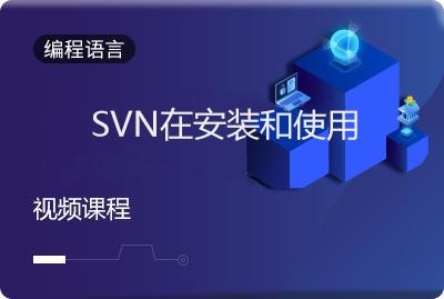 SVN的安装和使用