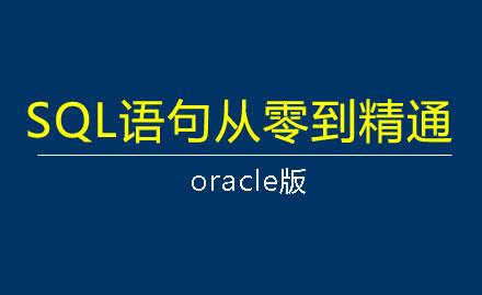 SQL语句从入门到精通迅速提升篇视频课程(Oracle零基础版)