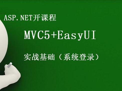 ASP.NET开发课程 MVC5+EasyUI实战基础(系统登录)