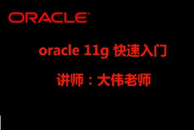 oracle数据库快速入门