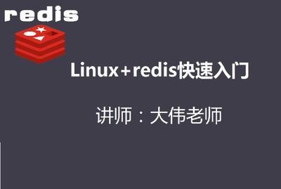 Linux+redis快速入门