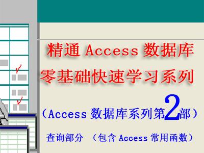 从入门到精通Access快速学习系列课程第2部