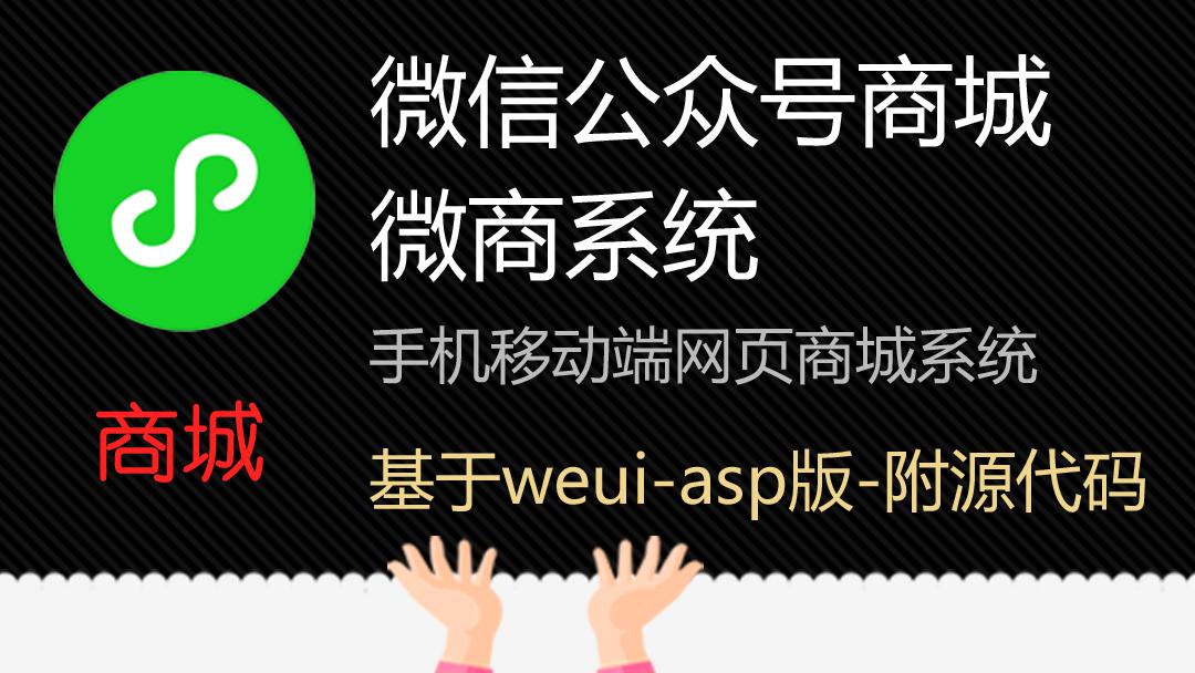 微信公众号商城/微商系统-基于weui-asp版-附源代码(手机移动端网页商城系统)