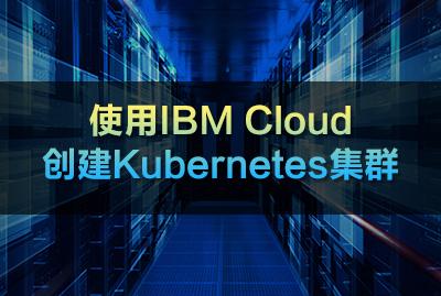 使用IBM Cloud 创建Kubernetes集群