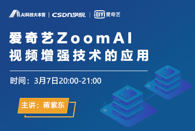 爱奇艺ZoomAI视频增强技术的应用