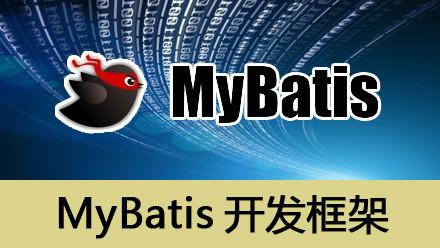 mybatis持久层框架技术