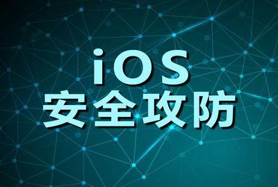 iOS安全攻防