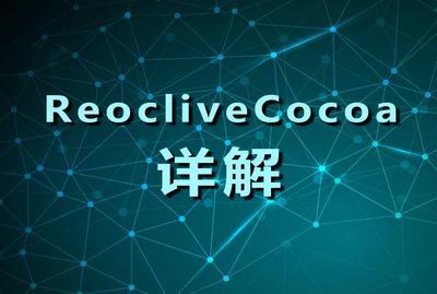 ReactiveCocoa开发技术教程