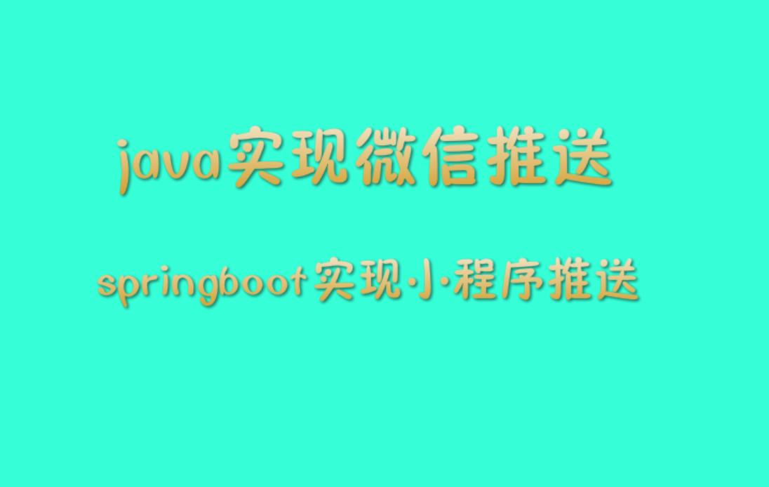 java开发小程序和微信消息推送后台