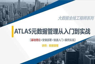 Apache Atlas元数据管理从入门到实战