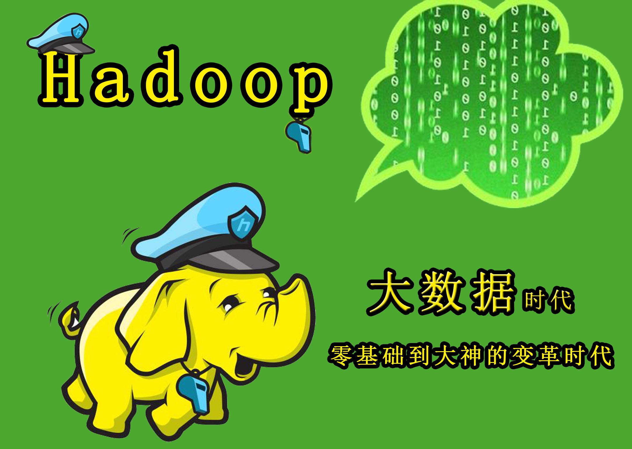Hadoop从入门到精通
