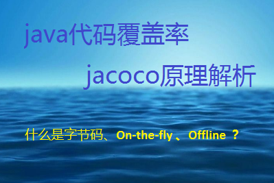 java代码覆盖率 jacoco 原理解析