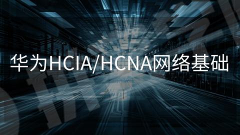 华为HCIA网络基础