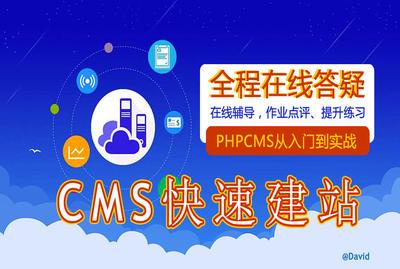 CMS建站之PHPCMS