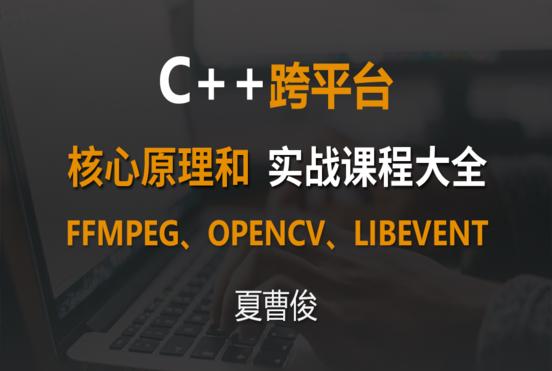 C/C++跨平台研发从基础到高阶实战系列套餐