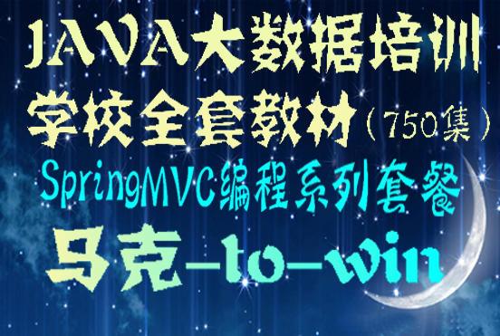 SpringMVC编程系列专题套餐  title=