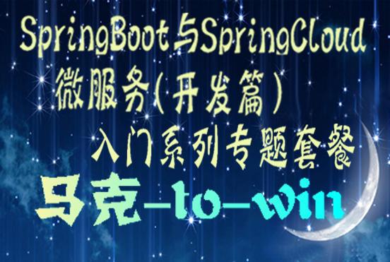 SpringBoot与SpringCloud微服务(开发篇)入门系列专题套餐  title=