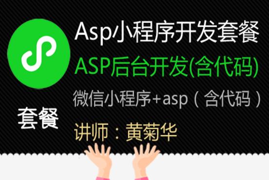Asp公司微信小程序开发套餐(含源代码)
