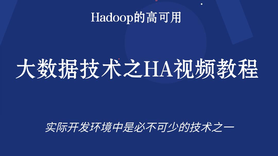 大数据技术之HA视频教程