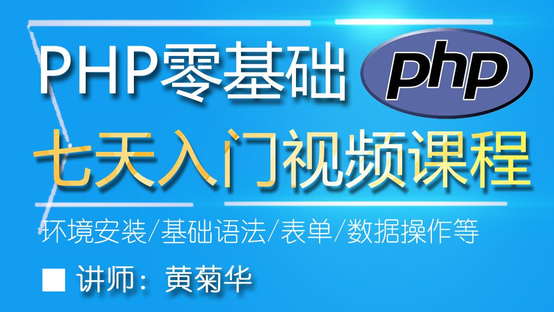 PHP零基础七天入门视频课程(免费50章)