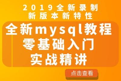 19全新mysql教程零基础入门实战精讲mysql视频DBA数据库视频教程SQL教程
