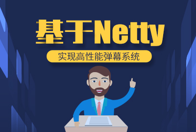 Netty框架 基于Netty实现高性能弹幕系统