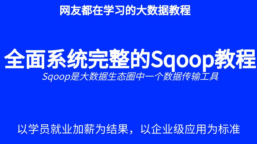 新版全面系统完整的Sqoop教程