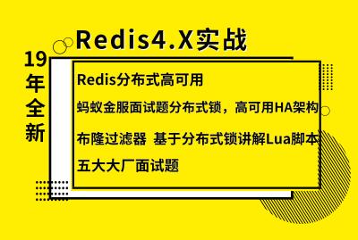 19年录制Redis实战教程 高可用秒杀分布式锁布隆过滤器实战 SpringBoot教程整合