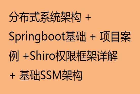 分布式系统架构+springboot基础和项目+shiro权限框架+基础SSM架构  title=