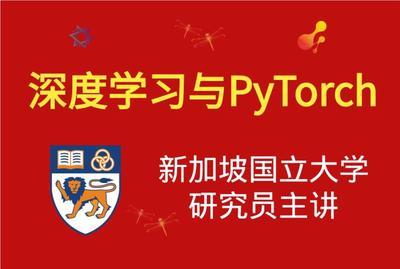 深度學習與PyTorch入門實戰教程