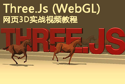 Three.Js (WebGL ThreeJs)  网页3D实战视频教程