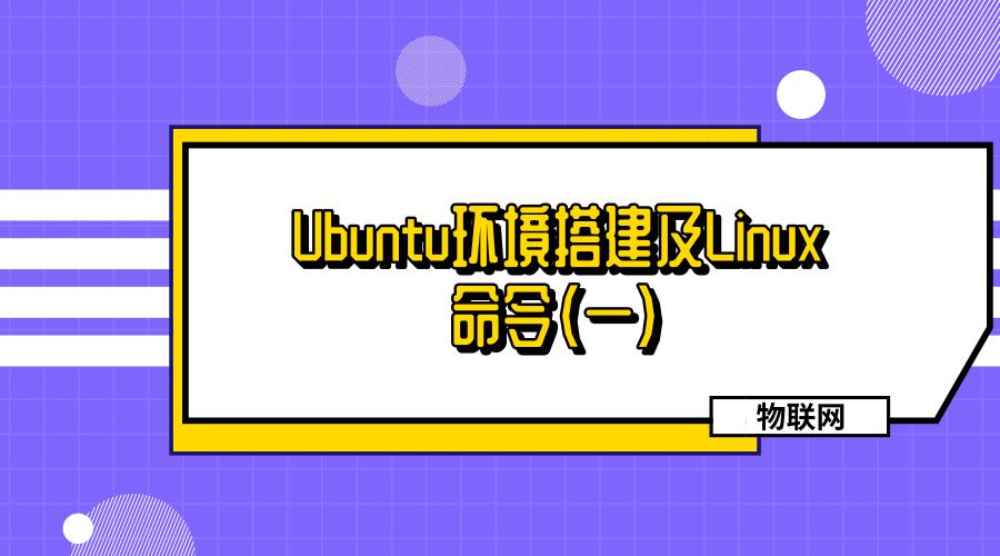 物联网—Ubuntu环境搭建及Linux命令(一)