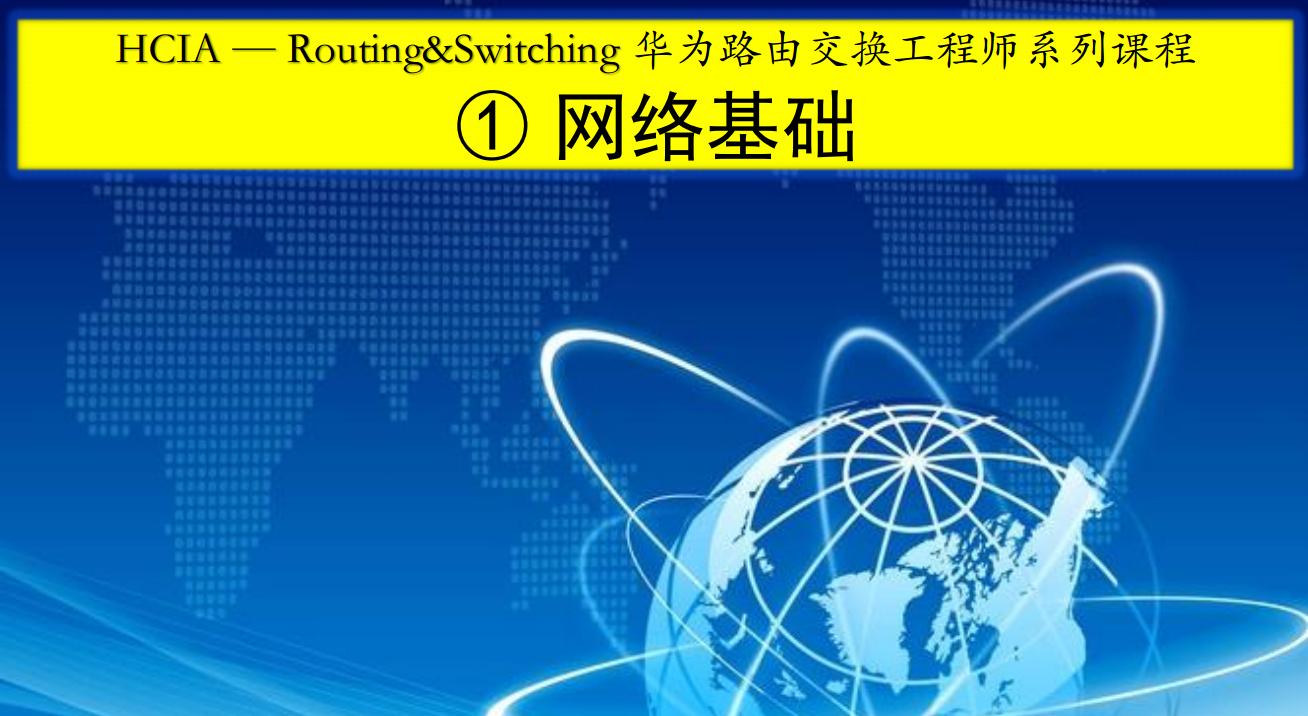 HCIA-R&S华为路由交换工程师系列课程1:网络基础
