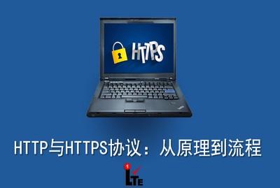 HTTP与HTTPS协议:从原理到流程