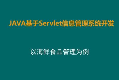 java Servlet信息管理系统开发