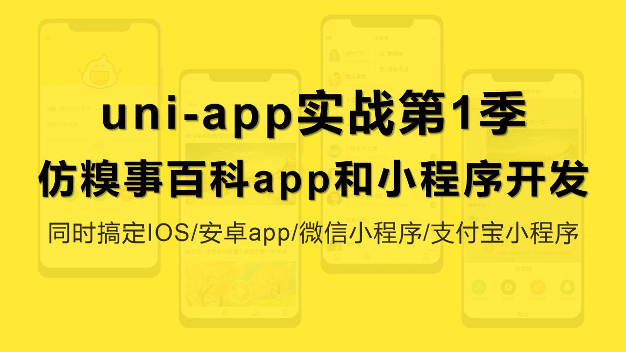 uni-app实战仿糗事百科app开发