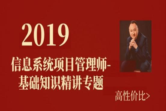 2019信息系统项目管理师套餐(基础知识+论文)