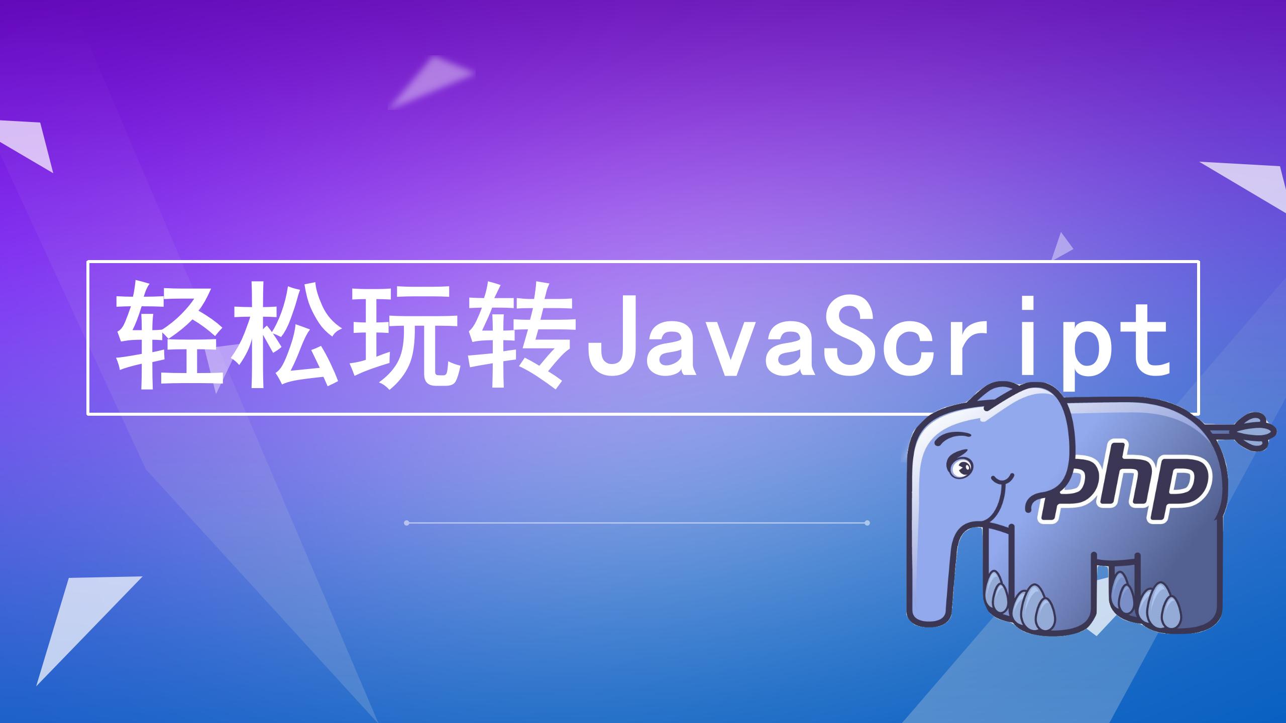 轻松玩转JavaScript