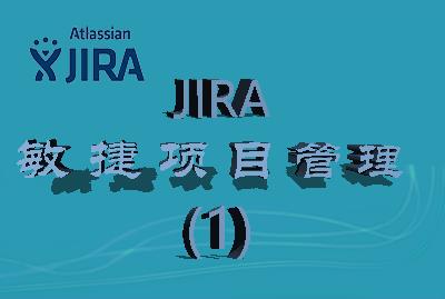 Jira敏捷項目管理(1)
