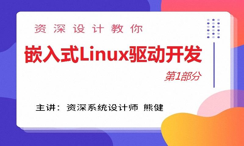 嵌入式Linux驱动开发