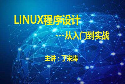 Linux程序设计从入门到实战