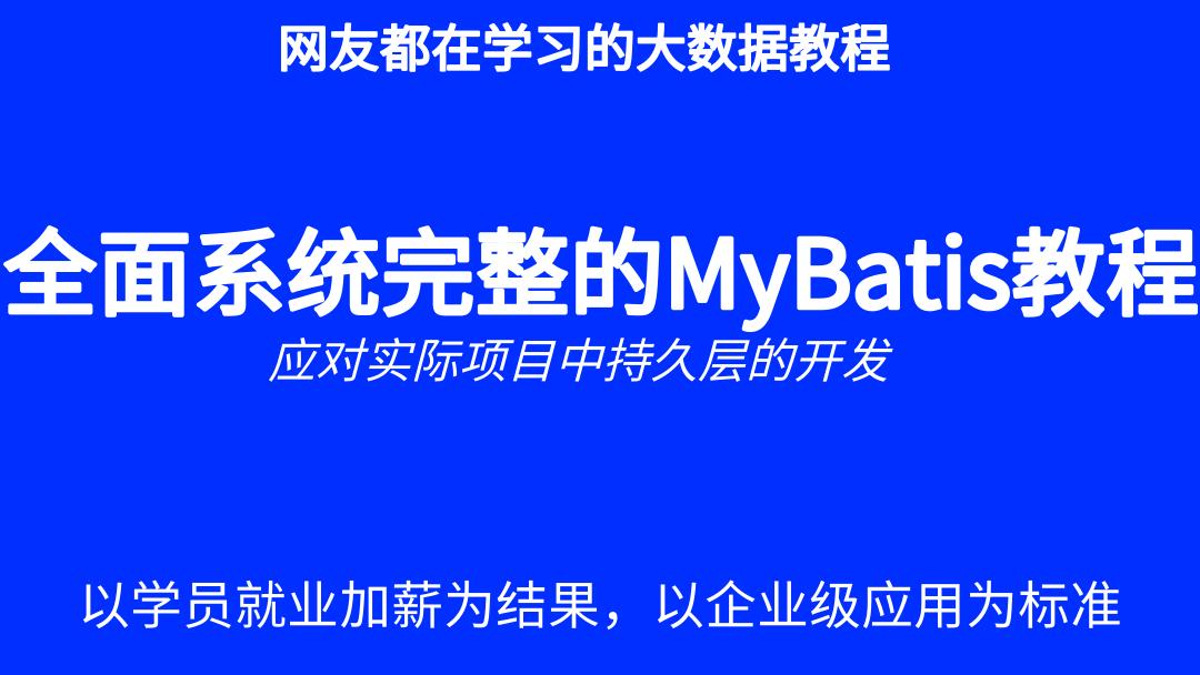 全新版面系统完整的MyBatis教程