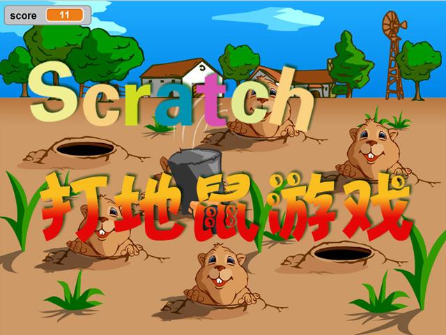 沐风老师Scratch打地鼠游戏视频教程