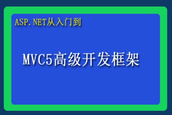 ASP.NET从入门到MVC5高级框架